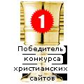почетный значок победителя конкурса христианских сайтов